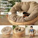 ペットベッド カドラー 猫 小型犬 子供用椅子 パパサンチェア ミニ 1人掛け ソファー ウォーターヒヤシンス 籐 ラタン ペット用品 キャット ドッグ キッズチェア ナチュラル アジアン おしゃれ C286NAZ