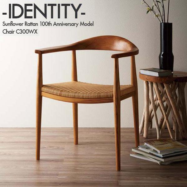【ポイント10倍】IDENTITY ダイニングチェア 椅子 いす カフェ ラタンチェア 籐椅子 ラタン チーク無垢 木製 ナチュラル 北欧 無垢 THE CHAIR ザチェア アジアン バリ 食卓 アームチェア 肘掛け OAチェア テレワーク C300WX7 CT17