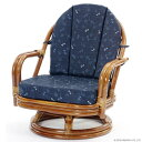 【あす楽】回転チェア ミドルタイプ 籐回転椅子 回転座椅子 回転座イス ラタン 籐 回転座いす 籐回転座椅子 アジアン 和風 ジャパニーズ 籐家具 ラタン 背クッション付き 【立ち座りらくらくラタンチェア C711HRTS