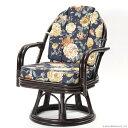 【あす楽】籐 回転座椅子 C712CBAS ハイタイプ【 回転 座椅子 イス チェア 和 座椅子 ラタンチェア リラックス椅子 アジアン 激安 イス チェア CT17
