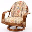 【あす楽】籐回転椅子 ミドルタイプ C821HRJS 背クッション付き 籐回転チェア 回転イス 座椅子 回転 ローチェア 和 和風 アジアン 座椅子 ラタン 籐 CT14 CT17