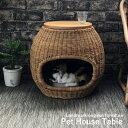 【ポイント2倍】ペットハウス ラタンテーブル 籐製 サイドテーブル 籐家具 アジアン家具 猫ちぐら ベッド ハウス ドーム 犬ベッド 犬小屋 室内 小型犬 猫ベッド アジアン家具 GK135MER