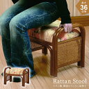 【あす楽】籐家具 らくらく 籐 籐椅子 正座いす スツール 腰掛け アジアン バリ 和 正座椅子 ジャパニーズ ラタン 椅子 R719HRJ CT17