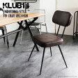 インダストリアル家具 椅子 チェアー 木製 スチール アイアン 鉄 ビンテージ ヴィンテージ アンティーク インテリア おしゃれ ダークブラウン ブラック REC300CDB KLUB14 クラブ14