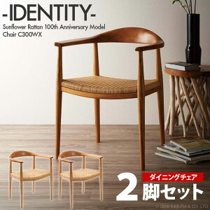 IDENTITY 2脚セット 2脚組 ダイニングチェア 椅子 いす カフェ スツール パーソナルチェア 籐椅子 ラタン チーク無垢 木製 ナチュラル 北欧 無垢 THE CHAIR ザチェア アジアン バリ 食卓 アームチェア 肘掛け SET2-C300WX7 CT17
