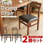 アジアン家具 ダイニングチェア チーク 無垢 木製 合皮 おしゃれ 椅子