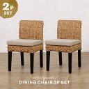 アジアン家具 ダイニングチェア 2脚セット 二個組 ウォーターヒヤシンス 木製 おしゃれ クッション付き 籐 ラタン 水草 ナチュラル バリ島 リゾート いす 椅子 エスニック