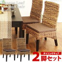 アジアン家具 ダイニングチェア 椅子 いす 2脚セット 2個組 バナナリーフ アバカ 木製 おしゃれ ナチュラル エスニック エキゾチック モダン バリ島 リゾート