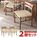 ダイニングチェア 2脚セット 椅子 いす 2個組 カフェ スツール パーソナルチェア 籐椅子 ラタン チーク無垢 木製 ナチュラル 北欧 無垢 アジアン バリ 食卓 ラタンダイニングチェア SET2-C700XP CT17