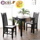 アジアン家具 ダイニングテーブル チェア2脚 ダイニング3点セット アジアン 北欧風