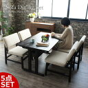 【ポイント5倍】アジアン家具 130cm幅 ソファーダイニングセット ソファーダイニングテーブル5点セット ソファーダイニング5点セット アジアン アジアン家具 T47A4084 (T470AT+C408ATx4)