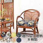 籐の椅子 座椅子 おしゃれ 肘掛付き 選べるクッション8種類 プリント生地タイプ 敬老の日 母の日 父の日プレゼント 祖母 祖父 おすすめ C332HR 2019