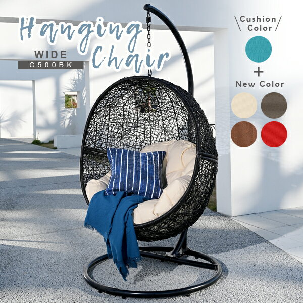 組立無料ハンギングチェアハンモックチェアクッション5色展開椅子イススタンド撥水屋外バリ島アジアン家具ラタンチェアワイドブルー青ハンモックC500BKCT17