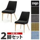 ZAGO(ザーゴ) EVA 北欧家具 ダイニングチェアー 椅子 ナチュラル グレー グリーン 木製 おしゃれ SET2-L-C312XX
