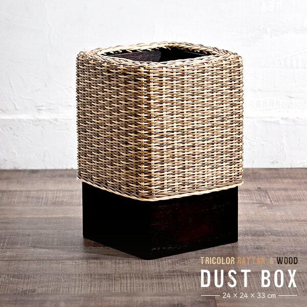 ごみ箱 ダストボックス 籐 ラタン ゴミ箱 くずかご 分別 籐家具 アジアン家具 GK307SAT