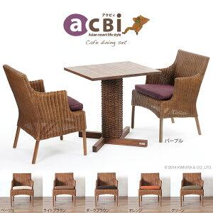 アジアン家具アクビィ2人用ダイニングテーブル3点セット