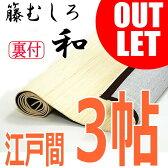 【アウトレット】籐むしろ 江戸間 3畳【和】 ラタンカーペット 裏付き