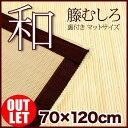 【アウトレット】籐むしろ マット【和】(70×120cm) 裏付き 和風 和モダン