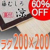 籐むしろ ラグ 200×200cm【涼】 ラタンカーペット 裏付き アジアン 籐筵 和モダン