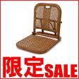 【あす楽】座椅子 籐椅子 折りたたみ 温泉旅館 アジアン 和風 雑貨 日本C08HR(Z08HR) CT17