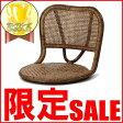 【セール】【あす楽】座椅子 和室 籐 温泉 旅館 業務用 品質 籐椅子 がチェア 和風 雑貨 日本 値引き C103HR(Z103HR) CT15