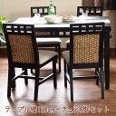 アジアン家具 ダイニングセット ダイニングテーブル 5点セット 120 ウォーターヒヤシンス アジアン家具 バリ家具 リゾート アバカ T37A3094 (T370AT-C309AT×4)