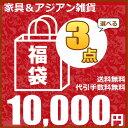 【SALE!!】【福袋】よりどり3点福袋♪ アジアン家具 アジアン雑貨...