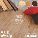 ウッドカーペット フローリングカーペット 本間 4.5帖 285×285cm 床材 木製 アジアン 4畳半 簡単リフォーム