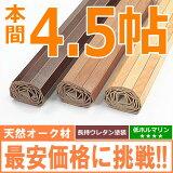 【スマホエントリーで全品ポイント10倍!!】ウッドカーペット フローリングカーペット 本間 4.5帖 285×285cm 床材 木製 アジアン 4畳半 簡単リフォーム