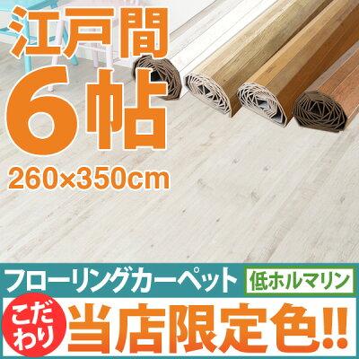 【当店限定色】ウッドカーペット フローリングカーペット 江戸間6帖 0W9306 260×35…