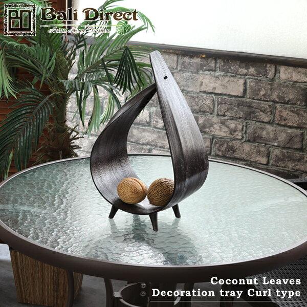 アジアン雑貨 ココナッツリーフ パームリーフ デコレーショントレイ カールタイプ ブラウン 茶 オブジェ 置物 置き物 飾り台 インテリア バリ島 Z910202A Bali Direct