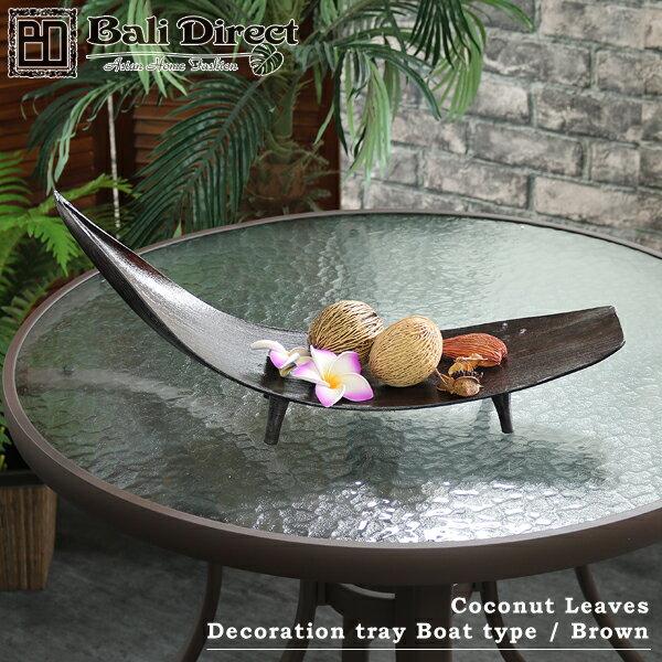 まるでバリ島のリゾートホテルのようなインテリア♪ アジアントレイ インテリアトレイ ココナッツリーフ パームリーフ デコレーショントレイ(ボート ストレートタイプ)飾り台 ブラウン 茶 オブジェ Z910204A Bali Direct