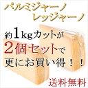 【送料無料】 パルミジャーノ レッジャーノ 約1Kgカット 2個セット 不定貫(1Kgあたり税抜2760円) チーズ レジャーノ