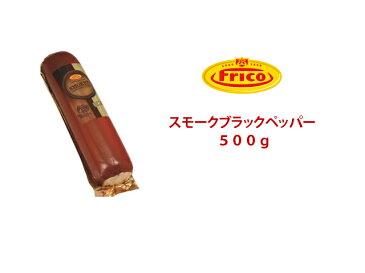 フリコ スモークブラックペッパー 500gスモークチーズ