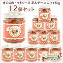 【12個セット】モンタニーニ きのこのトマトソース ポルチーニ入り 180g×12個【レシピ動画付】