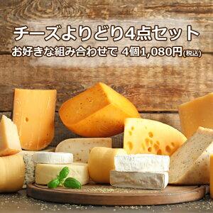 チーズよりどり4点セットお好きな組み合わせで4個1,080円(税込) チーズ セット 詰め合わせ※おひとり様1セットまでとさせて頂きます。
