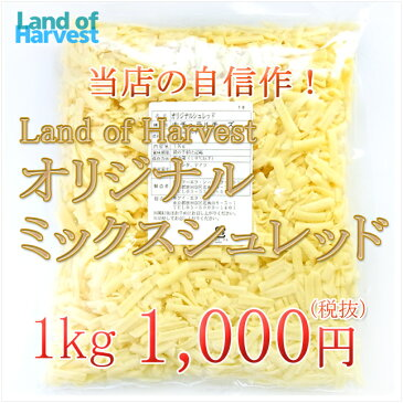 LoH オリジナルミックスシュレッドチーズ 1kg賞味期限8月28日かそれ以降を出荷します。|とろけるチーズ|セルロース無添加|オリシュレ