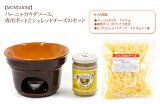 【送料無料】モンタニーニバーニャカウダソース、専用ポットとシュレッドチーズのセット
