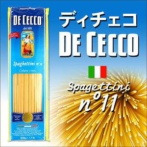ディチェコ No.11 スパゲッティーニ(1.6mm) 500g ※おひとり様24点まで