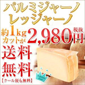 クール便配送料無料・他商品の同梱可レビューを書いて、チーズおろしかミニチーズのどちらかを...
