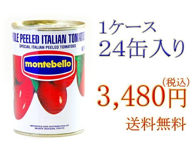 送料無料 モンテベッロ ホールトマト 1ケース(400g×24缶)