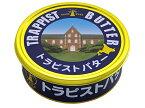 トラピスト修道院 トラピスト バター 200g発酵バター