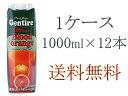 【送料無料】数量限定ジェンティーレ ブラッドオレンジジュース 1000ml 1ケース(12パック)1l|1リットルお一人様2箱(24本)まで
