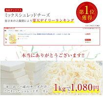 オリジナルミックスシュレッドチーズ1Kg賞味期限1月9日かそれ以降を出荷します。|とろけるチーズ|セルロース無添加