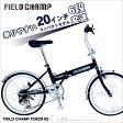 折りたたみ自転車 20インチ 折り畳み 自転車 フィールドチャンプ シマノ6段変速 送料無料 ポイント2倍