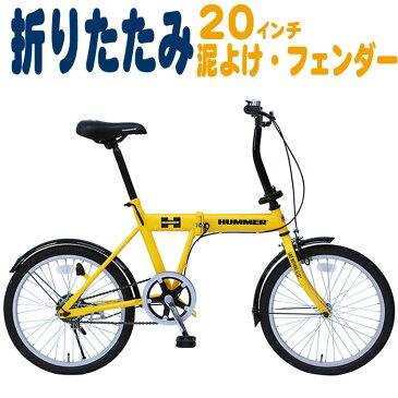折りたたみ自転車 軽量 折り畳み自転車 20インチ 自転車 ハマー 泥除け フェンダー 通勤 通学