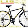 クロスバイク 軽量 アルミフレーム 700C 自転車 シマノ7段変速 LIG MOVE 通勤 通学 送料無料
