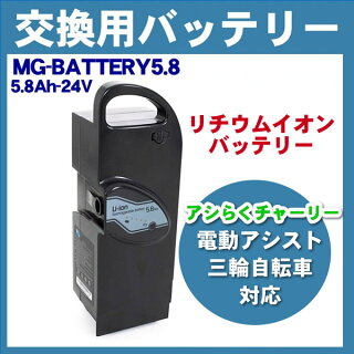 交換用バッテリーリチウムイオンバッテリー電動アシスト三輪自転車アシらくチャーリーMG-TRM20EBミムゴ