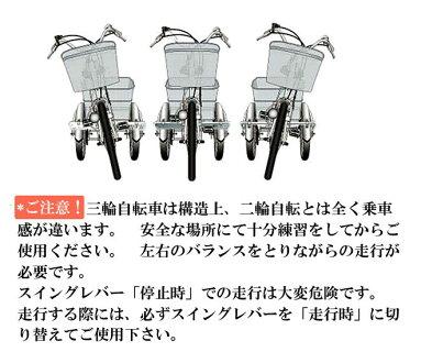 電動アシスト三輪自転車電動自転車ノーパンクパンクしないミムゴMG-TRM20EBNF