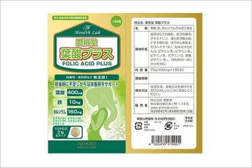 【送料無料】[AISHODO/愛粧堂][Ai Health Lab/アイヘルスラボ]葉酸プラス タブレット 190粒FOLIC ACID PLUS